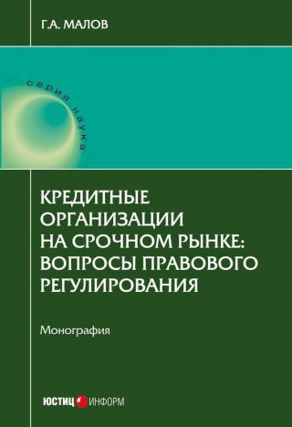 Кредитные организации на срочном рынке. Вопросы правового регулирования
