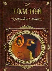 Крейцерова соната (Сборник)