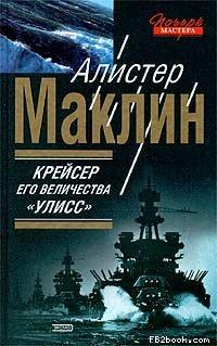 Крейсер Его Величества «Улисс» [HMS Ulysses-ru]