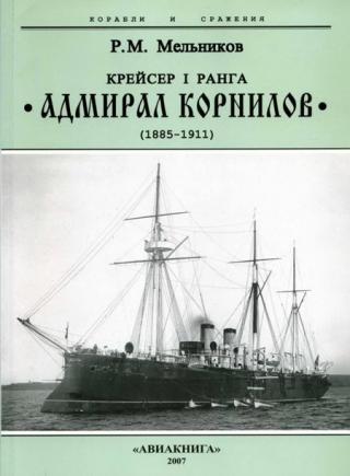 "Крейсер I ранга ""Адмирал Корнилов"". 1885-1911."