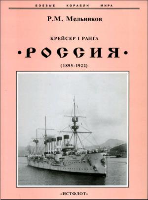 Крейсер I ранга «Россия» (1895-1922)