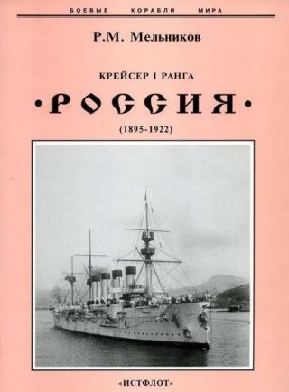 """Крейсер I ранга """"Россия"""" (1895 – 1922)"""