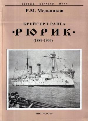 Крейсер I ранга «Рюрик» (1889-1904)