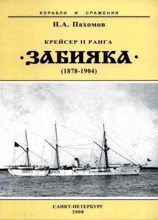 Крейсер II ранга «Забияка». 1878-1904 гг.