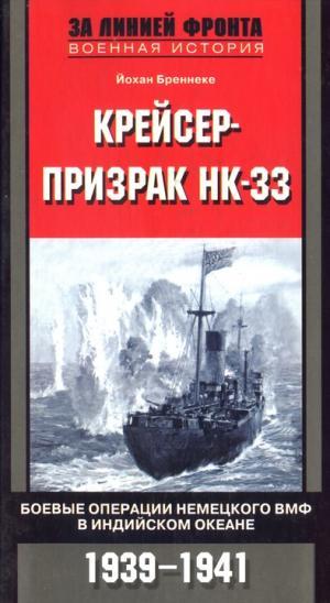 Крейсер-призрак HK-33. Боевые операции немецкого ВМФ в Индийском океане [HL]