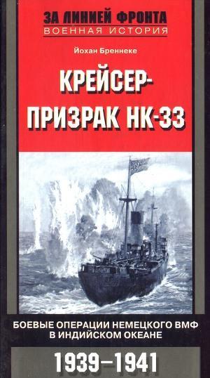 Крейсер-призрак HK-33. Боевые операции немецкого ВМФ в Индийском океане