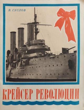 Крейсер революции