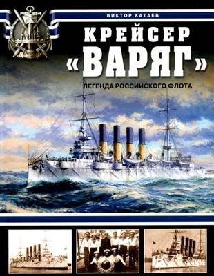 Крейсер Варяг. Легенда Российского флота