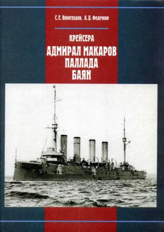 Крейсера «Адмирал Макаров», «Паллада», «Баян»