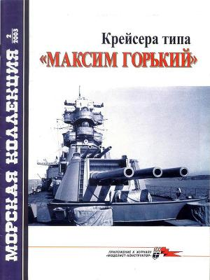 Крейсера типа Максим Горький. Морская коллекция № 2003-02 (050)