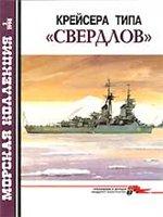 Крейсера типа «Свердлов»