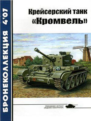 Крейсерский танк Кромвель
