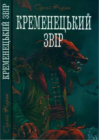 Кременецький звір