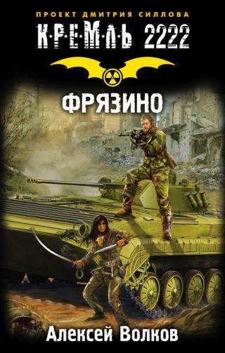 Кремль 2222. Фрязино