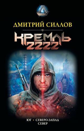 Кремль 2222: Юг. Северо-Запад. Север [сборник litres с оптимизированной обложкой]