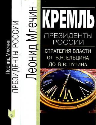 Кремль. Президенты России. Стратегия власти от Б. Н. Ельцина до В. В. Путина