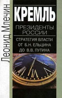 Кремль. Президенты России. Стратегия власти от Ельцина до Путина