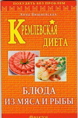 Кремлевская диета. Блюда из мяса и рыбы