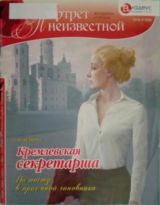 Кремлевская секретарша. На посту в приемной чиновника