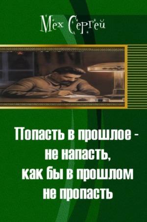 Кремлевские подряды «Мабетекса». Последнее расследование Генерального прокурора России