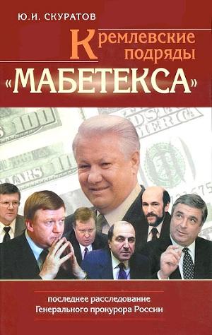 Кремлевские подряды Мабетекса . Последнее расследование Генерального прокурора России
