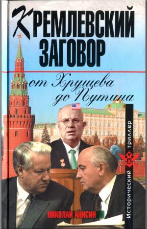 Кремлевский заговор от Хрущева до Путина