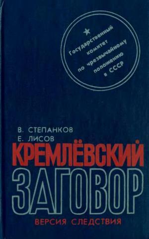 Кремлевский заговор