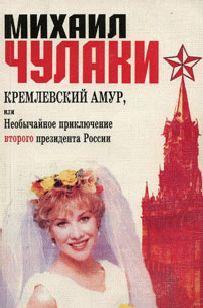 Кремлёвский амур, или Необычайное приключение второго президента России