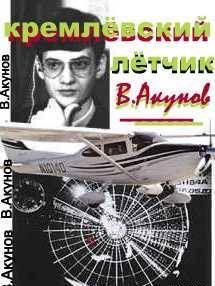 Кремлёвский летчик