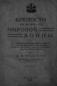 Крепости до и после Мировой войны. 1914-1918 гг.