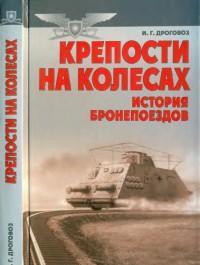 Крепости на колесах: История бронепоездов ...