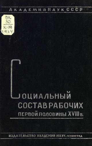 Крепостная мануфактура в России. Часть 4: Социальный состава рабочих первой половины 18 века