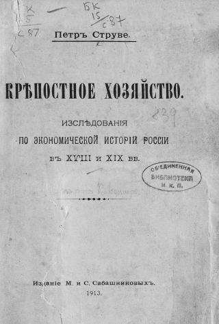 Крепостное хозяйство: Исследования по экономической истории России в 18 и 19 вв.