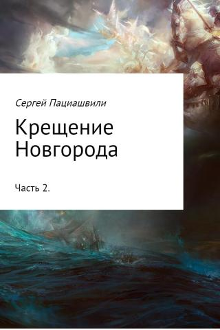 Крещение Новгорода. Часть 2