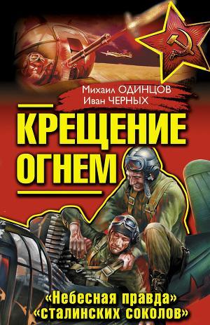Крещение огнем. «Небесная правда» «сталинских соколов» (сборник)
