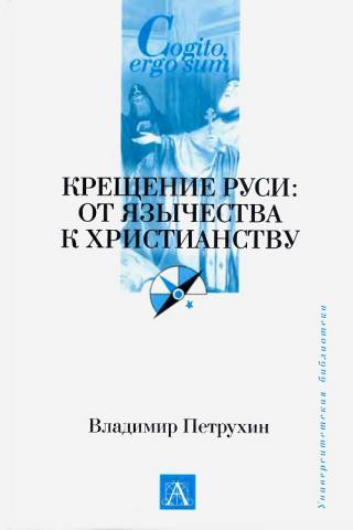 Крещение Руси. От язычества к христианству
