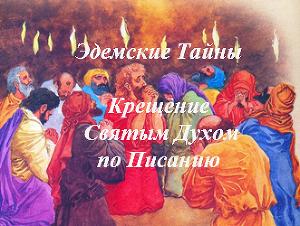 Крещение Святым Духом по писанию (СИ)
