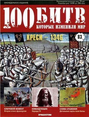 Креси - 1346