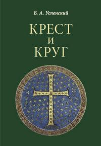 Крест и круг: Из истории христианской символики