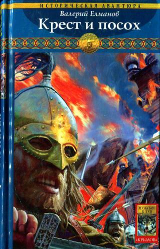 Крест и посох [изд. 2006 г.]