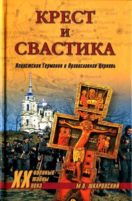 Крест и свастика. Нацистская Германия и Православная Церковь