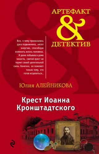 Крест Иоанна Кронштадтского