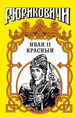 Крест. Иван II Красный. Том 1