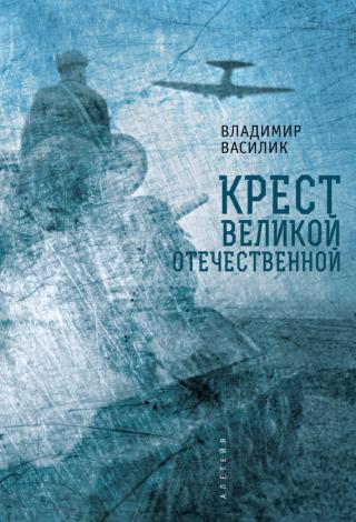 Крест Великой Отечественной