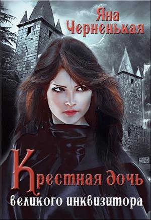Крестная дочь великого инквизитора