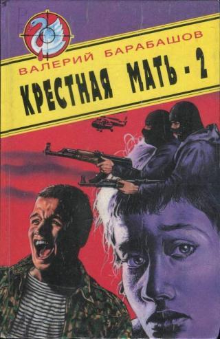 Крестная мать - 2