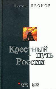 Крестный путь России