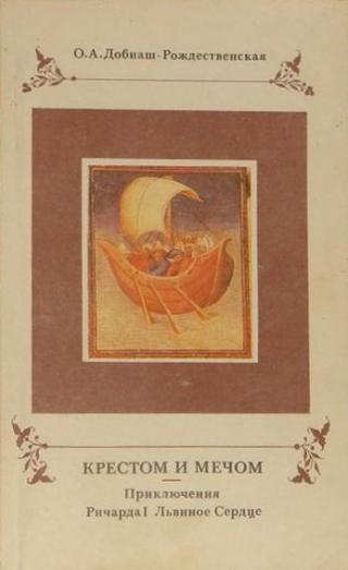 Крестом и мечом. Приключения Ричарда І Львиное Сердце