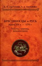 Крестоносцы и Русь. Конец XII в. - 1270 г. [Тексты, перевод, комментарий]
