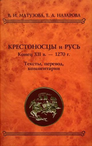 Крестоносцы и Русь. Конец XII в. — 1270 г.